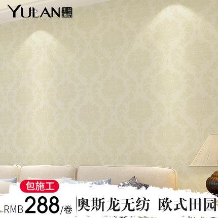 玉兰墙纸欧式奥斯龙无纺布壁纸客厅餐厅卧室背景墙壁纸 盛装2802